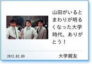 山田がいるとまわりが明るくなった大学時代。ありがとう!
