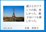 麗子とのフランスの旅。楽しかった。麗子はいつも優しかった。