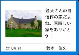 親父さんの自信作の家だよね。素晴しい家をありがとう!
