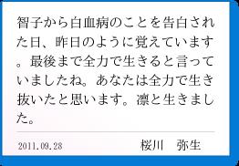 智子から白血病のことを告白された日、昨日のように覚えています。最後まで全力で生きると言っていましたね。あなたは全力で生き抜いたと思います。凛と生きました。