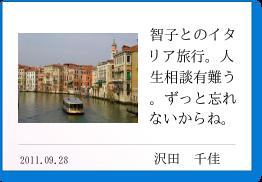 智子とのイタリア旅行。人生相談有難う。ずっと忘れないからね。