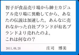 智子が食品売り場から紳士カジュアル売り場に異動してから、あなたの伝説は加速した。あんなに売れなかった自社ブランドが有名ブランドより売れたのよ。 これは何なの?