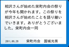 相沢さんが始めた栄町内会の祭りが今年も開かれます。この祭りを相沢さんが始めたことを語り継いでいきます。ありがとうございました。栄町内会一同