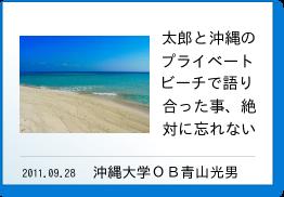 太郎と沖縄のプライベートビーチで語り合った事、絶対に忘れない