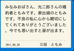 みなみおばさん、光二郎さんの婚約者ともみです。家出娘のともみです。不良の私に心から親切にしてくれてありがとうございました。今でも思い出すと涙が出ます。